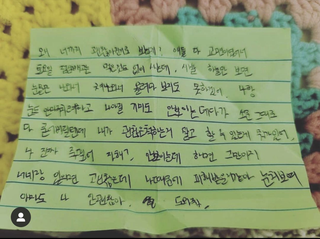 Lee Hyun Seob last words before dying in South Korean language