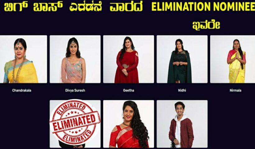 Bigg Boss Kannada 8 Elimination