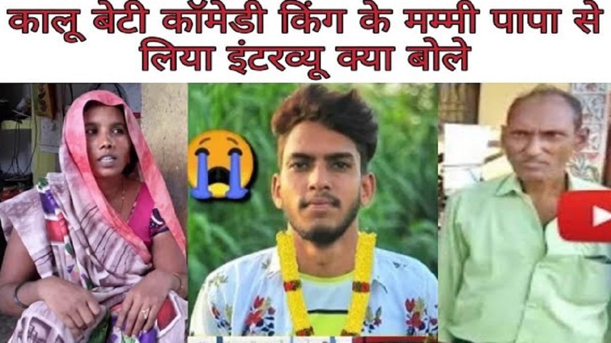 Rajasthani Youtuber Kalu Beti
